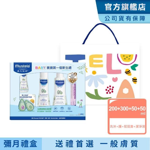 【Mustela 慕之恬廊】嬰兒清潔護膚禮盒(新生兒彌月禮盒-雙潔乳+潤膚乳+屁屁膏+免用水)