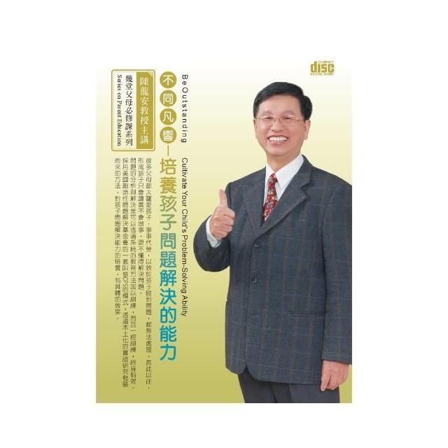不同凡響-培養孩子問題解決的能力(2CD)