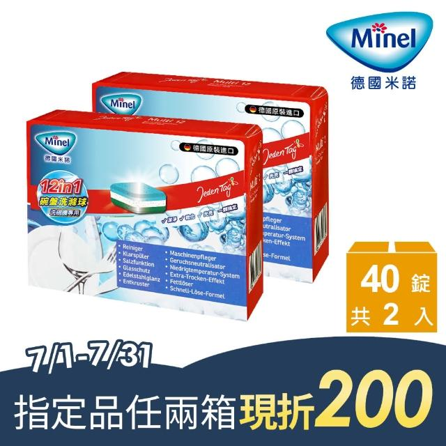 【德國Minel】洗碗機專用12in1強效洗碗球-40球(2入)