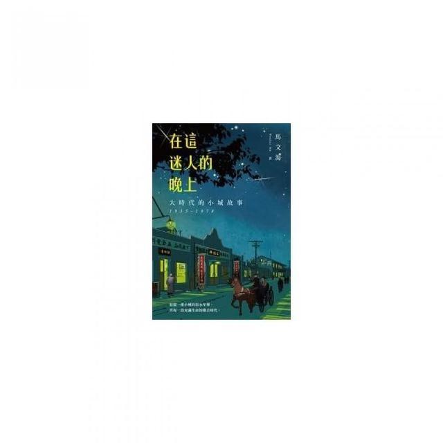 在這迷人的晚上:大時代的小城故事 1935-1978