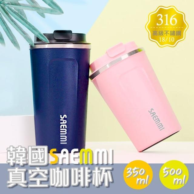 【SAEMMI】韓國-咖啡直飲輕量保溫杯大+小組合(316不鏽鋼)
