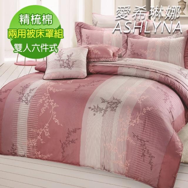 【ASHLYNA 愛希琳娜】精梳棉植物花卉六件式兩用被床罩組天堂花語粉(雙人)