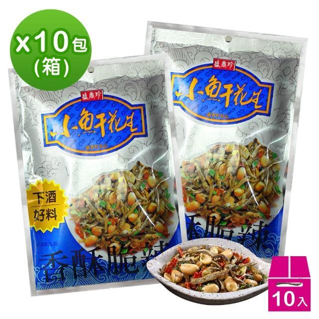 【盛香珍】小魚干花生80gX10包入/箱(內有獨立小包裝-每包約10小包入)