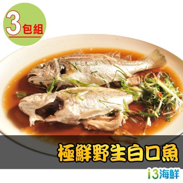 【愛上海鮮】極鮮野生白口魚3包組(270g±10%/包/兩尾/包)