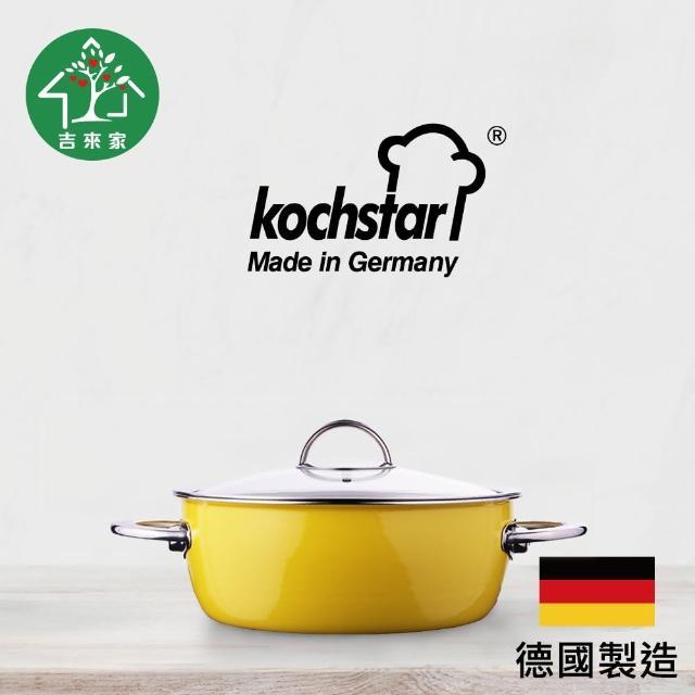 【吉來家】德國Kochstar 尼爾系列-琺瑯低身湯鍋-22cm 檸檬黃(德國原裝/琺瑯/最少油煙/)