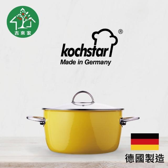 【吉來家】德國Kochstar 尼爾系列-琺瑯高身湯鍋-22cm 檸檬黃(德國原裝/琺瑯/最少油煙/)