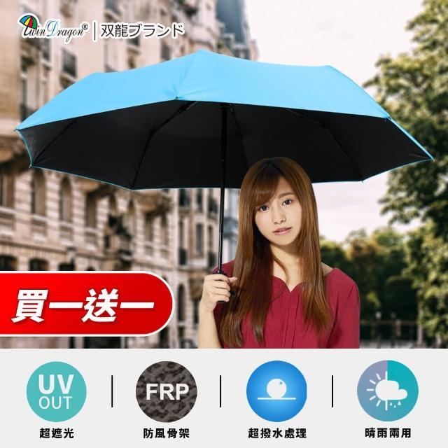 【雙龍牌】買一送一輕量降溫超防曬黑膠自動開收傘速乾防風自動傘(防風超撥水抗UV三折傘晴雨傘B5859)