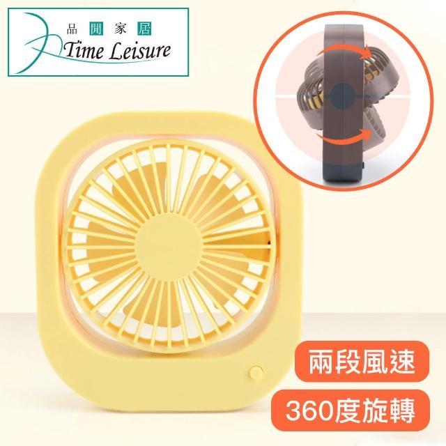 【Time Leisure 品閒】攜帶式桌面迷你USB充電風扇/循環扇/對流扇