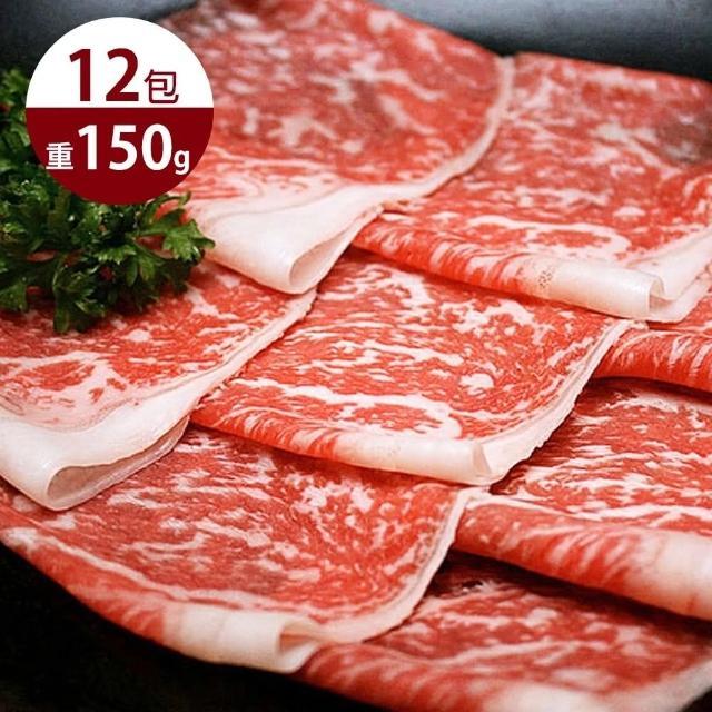 【好神】美國Prime等級霜降牛肉片12包(150g/包)
