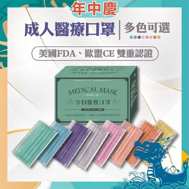 【令和】雙鋼印 三層醫療用口罩(50入/盒 經歐美雙重認證)