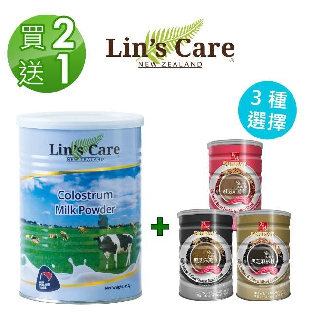【好健康】紐西蘭Lin's Care高優質初乳奶粉 450g 2入組(送鄉味多穀粉任選1罐500g)