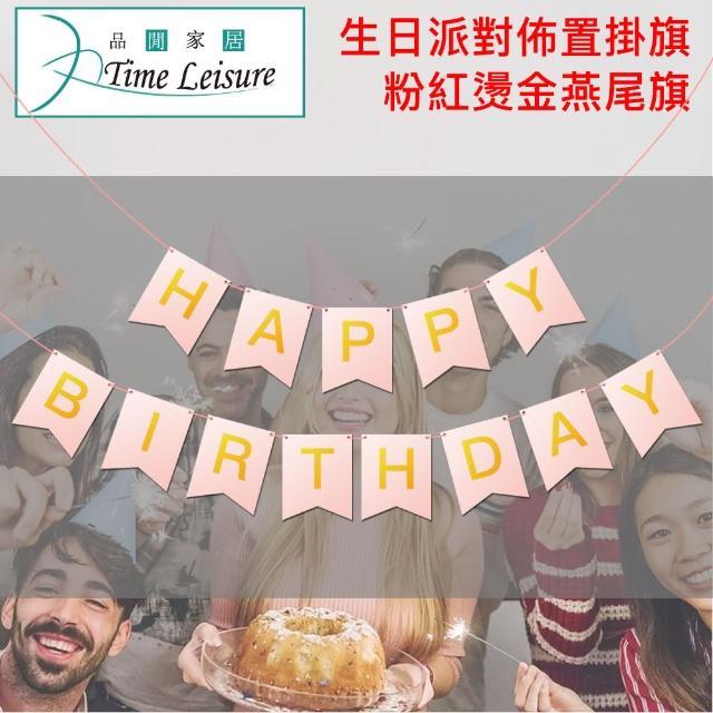 【Time Leisure 品閒】生日派對場景佈置必備 生日快樂掛旗(粉紅燙金燕尾旗)