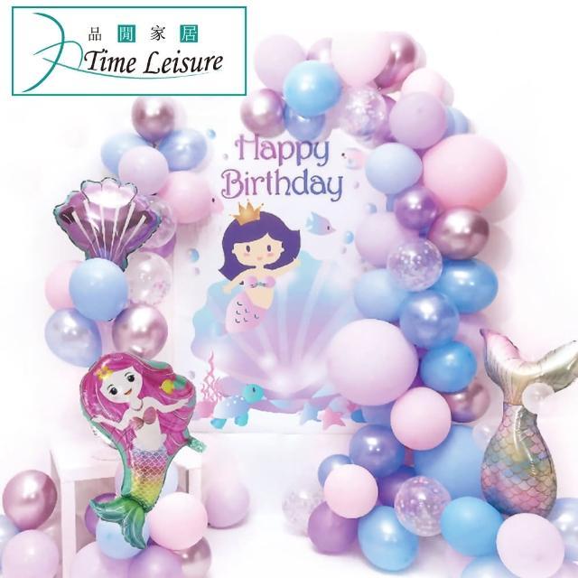 【Time Leisure 品閒】生日派對DIY主題套組/造型/圓型氣球/背板(美人魚)
