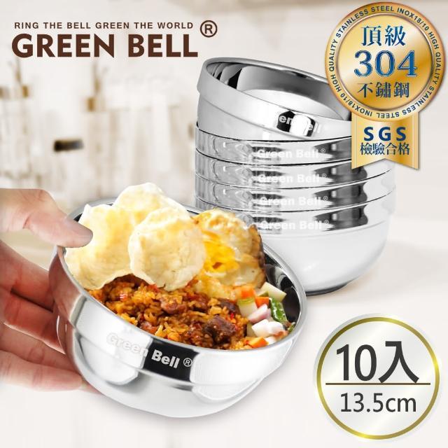 【GREEN BELL 綠貝】304不鏽鋼精緻雙層隔熱碗13.5cm(10入)