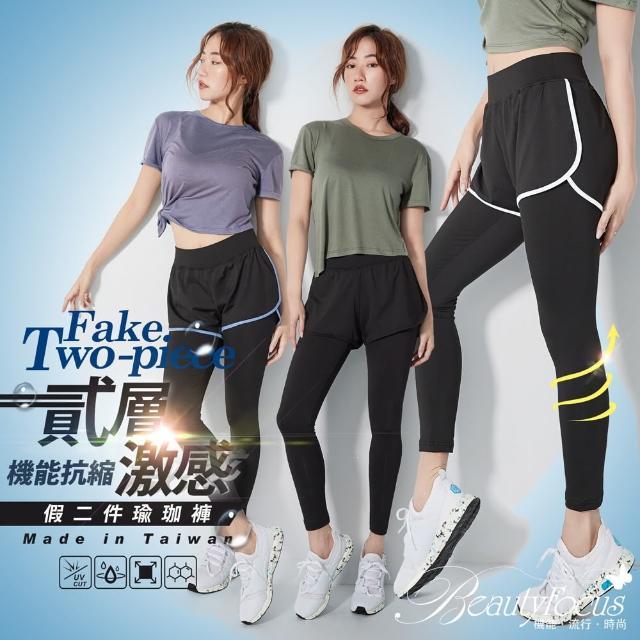 【BeautyFocus】台灣製/假二件瑜珈運動褲-SGS三合一驗證(快速/7523)