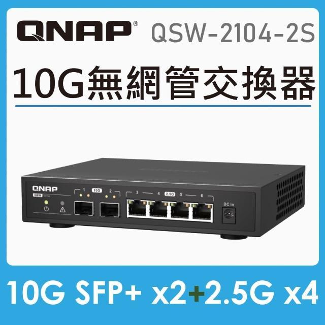 【QNAP 威聯通】2 埠 10GbE SFP+ 光纖及 4 埠 2.5GbE RJ45 無網管型交換器(QSW-2104-2S)