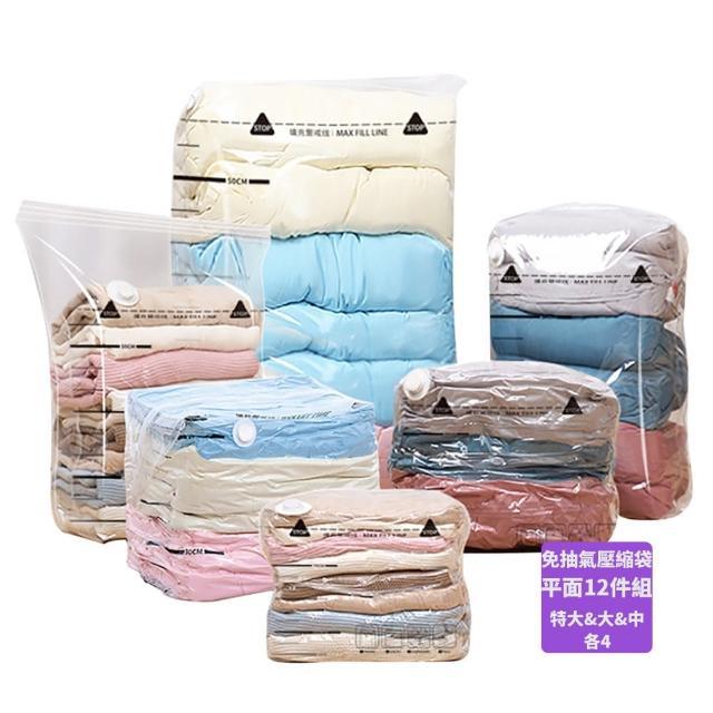 【家適帝】新型免抽氣真空壓縮袋組3件組-4組(特大4+大4+中4 / 加贈輔助抽氣工具)