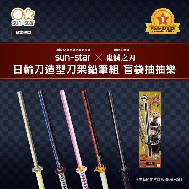 【sun-star】日本進口 鬼滅之刃 日輪刀造型刀架鉛筆組 盲袋抽抽樂 1入(隨機款式/共5款/盲袋/盲盒)