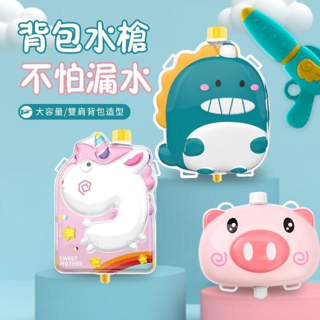 【kingkong】兒童玩具水槍背包 卡通抽拉式噴水搶(寶寶洗澡戲水玩具 3歲以上適用)