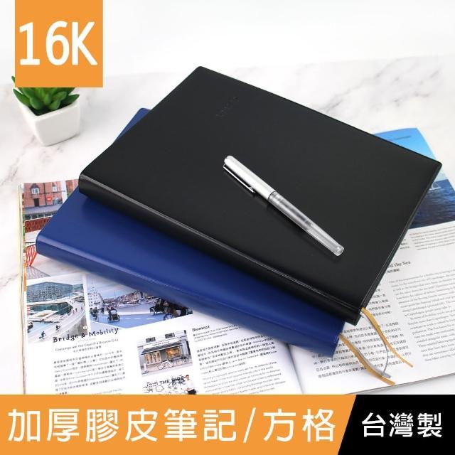 【珠友】16K 加厚膠皮筆記/方格(筆記本/加厚筆記本/定頁筆記本)