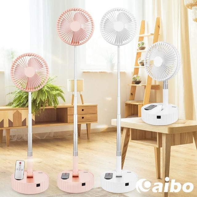 【aibo】USB充電 8吋可遙控伸縮折疊搖頭風扇AB211