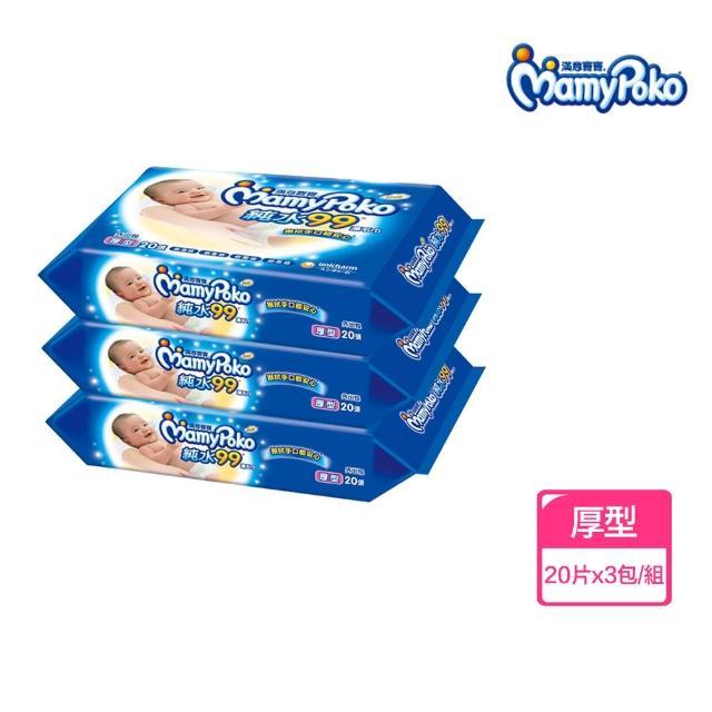 【滿意寶寶】超柔感純水99厚型嬰兒濕巾外出包(20片x3包/組)