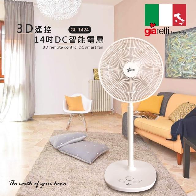 【Giaretti 珈樂堤】3D遙控14吋DC智能電扇 GL-1424