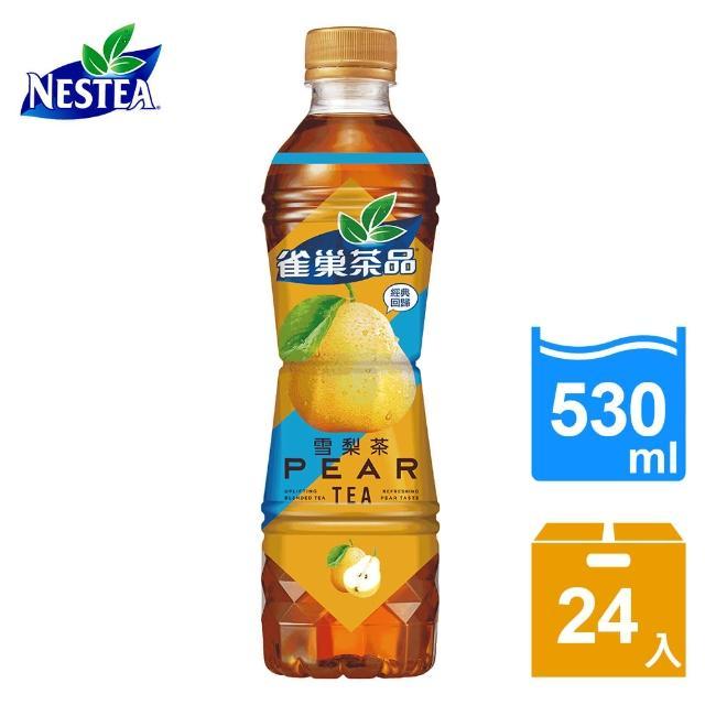 【Nestle 雀巢】雪梨茶