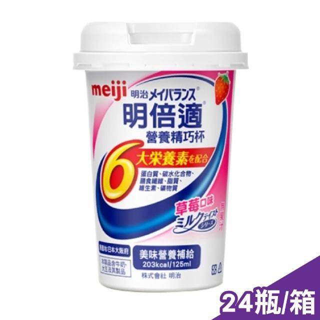 【Meiji 明治】明倍適精巧杯 草莓口味 24瓶/箱(新包裝 日本原裝進口)