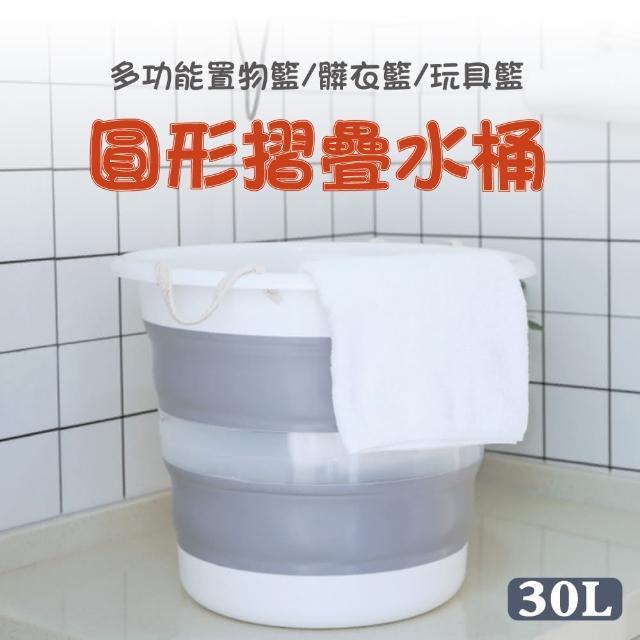 【佳工坊】超大容量多功能手提式折疊收納水桶/灰白色(30L)