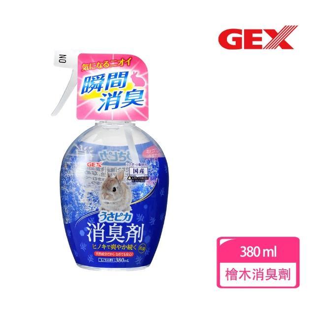 【GEX】65276 兔籠瞬間消臭劑 380ml(天然成份 不刺激 消臭 除臭 環境)
