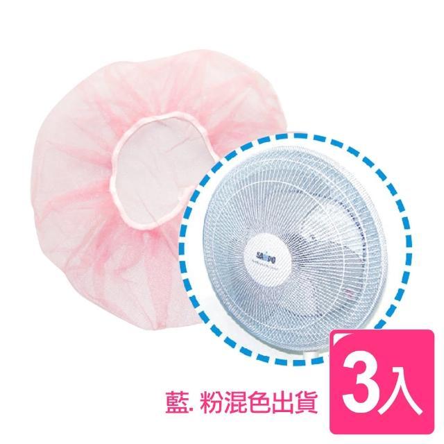 【AXIS 艾克思】台灣製電風扇網_3入組(30-35cm適用)