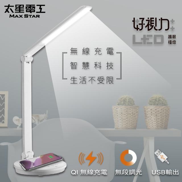 【太星電工】好視力LED無線充電護眼檯燈5W/水晶白(USB輸出功能)