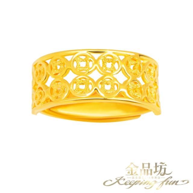 【金品坊】黃金賺滿滿古錢戒指1.10錢±0.03(純金999.9、送禮保值)