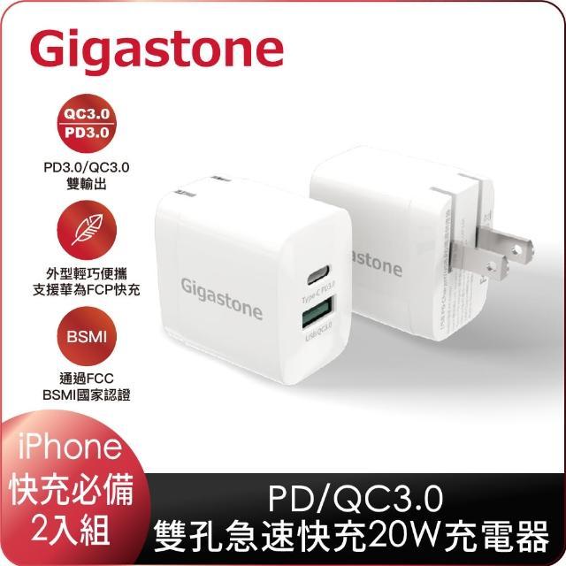 【Gigastone 立達國際】PD/QC3.0 20W雙孔急速快充充電器-2入組PD-6200W(支援iPhone12/SE2/11/XR/X/8快充)