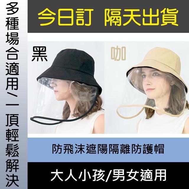 【Abbie】棉質可拆全覆蓋防飛沫防護神帽(黑+咖2入組)
