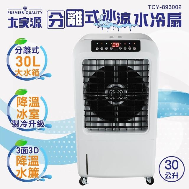 【大家源】30L分離式水箱負離子遙控水冷扇(TCY-893002)