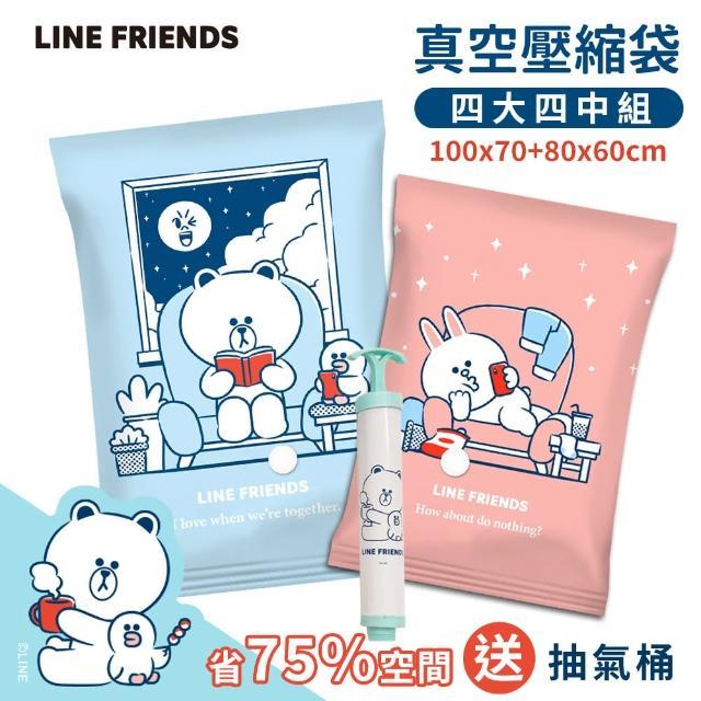 【收納王妃】[LINE FRIENDS] 熊大兔兔莎莉 四大四中加厚真空壓縮袋 9件組加厚款 收納真空袋 旅行收納袋
