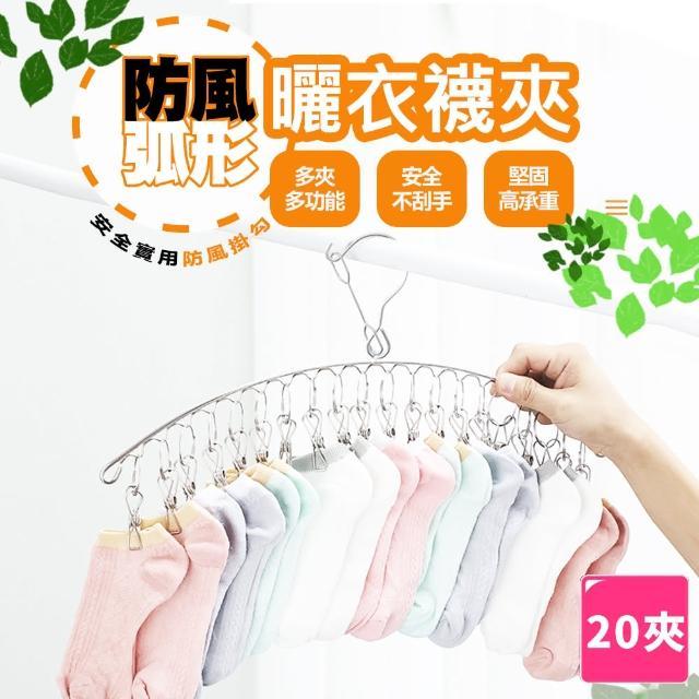 【樂邦】20夾防風弧形吊襪架(不鏽鋼 曬衣架 曬襪架 收納)