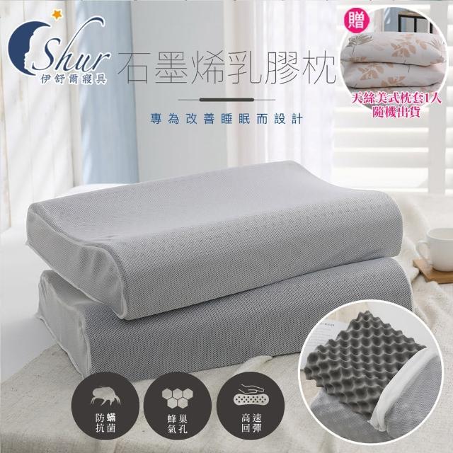 【ISHUR 伊舒爾】多款石墨烯乳膠枕 任選1入(加碼贈天絲枕套1入/泰國乳膠/曲線型/按摩型/枕頭)