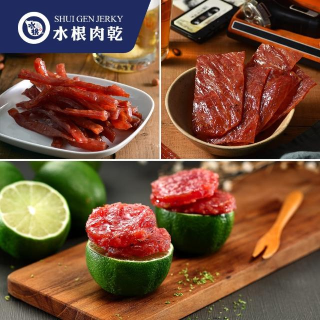 【水根肉乾】水根熱銷任選3包組(檸檬圓燒150g/原味條子85g/經典厚片85g)