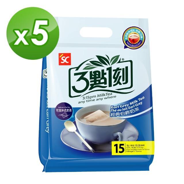 【3點1刻】經典伯爵奶茶15入/袋(5袋組)