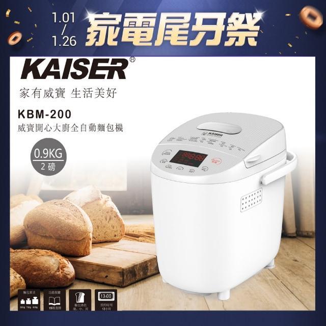 【Kaiser 威寶】開心大廚全自動麵包機KBM-200(全自動超柔軟麵包)
