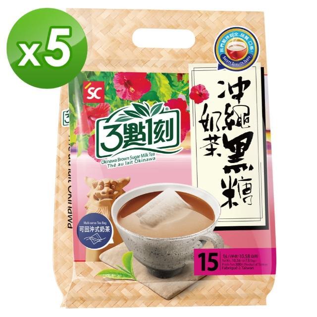 【3點1刻】世界風情 沖繩黑糖奶茶15入/袋(5袋組)
