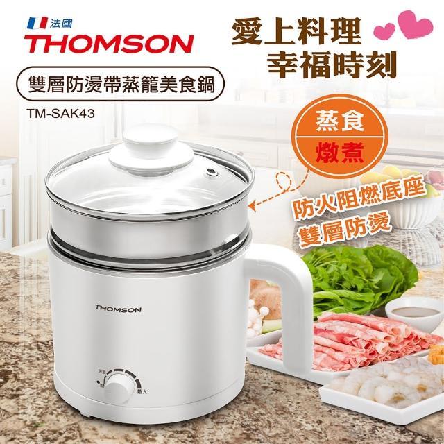 【THOMSON】雙層防燙帶蒸籠美食鍋(TM-SAK43)