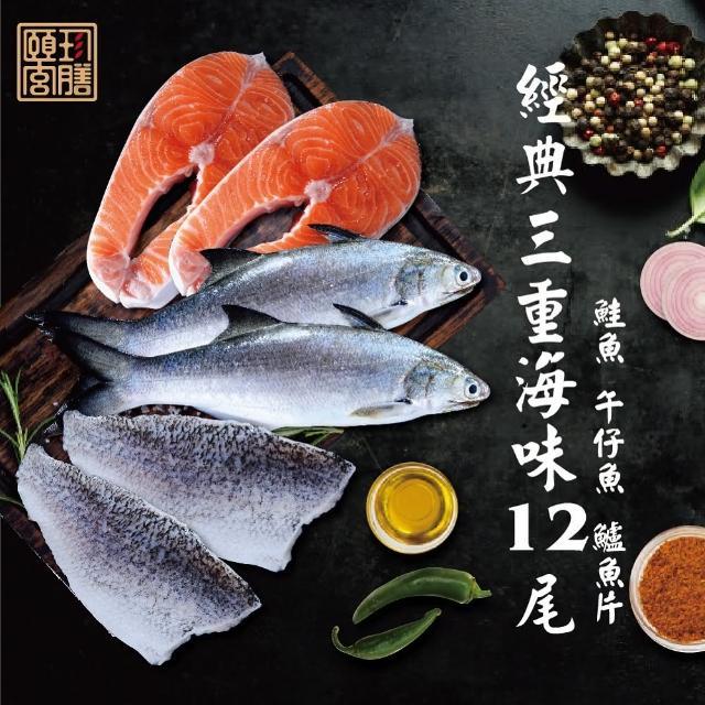 【頤珍鮮物】經典三重海味鮮魚12份入(鮭魚厚切*4、午仔魚*4、鱸魚排*4)