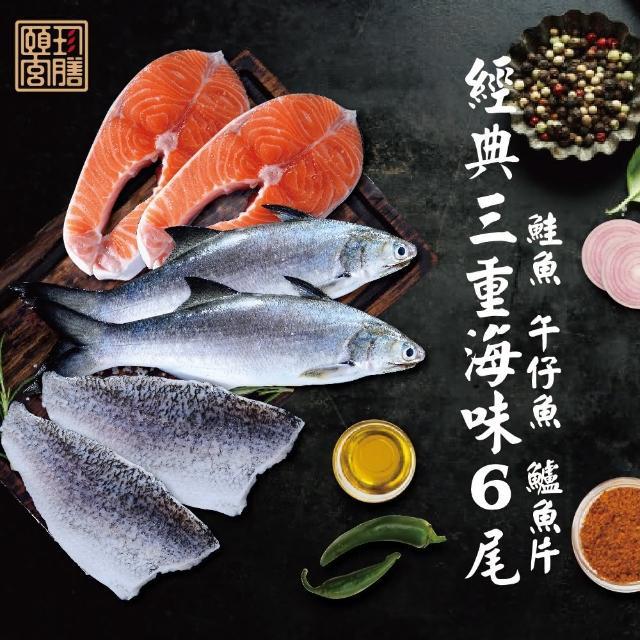 【頤珍鮮物】經典三重海味鮮魚6份入(鮭魚厚切*2、午仔魚*2、鱸魚排*2)
