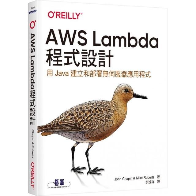 AWS Lambda程式設計