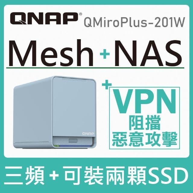 【QNAP 威聯通】新世代三頻 Wi-Fi Mesh AC2200 2.5GbE NAS 及 SD-WAN(QMiroPlus-201W)