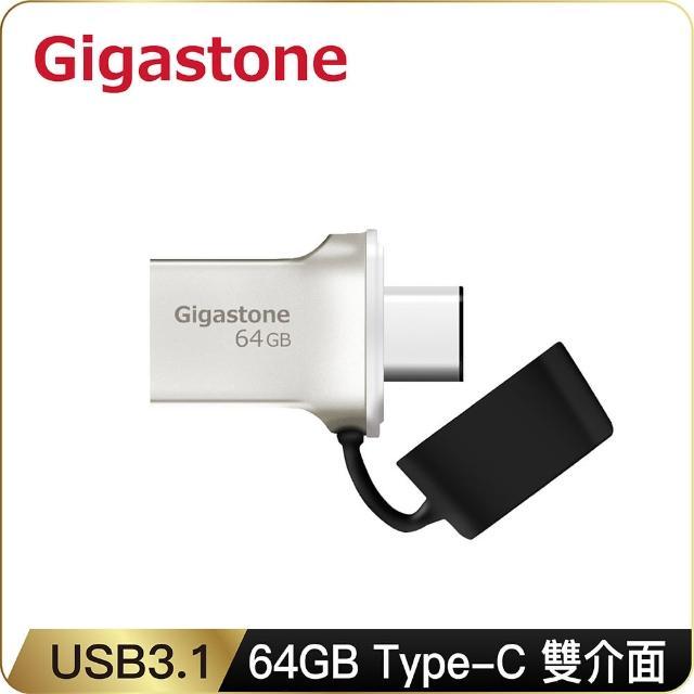 【Gigastone 立達國際】64GB USB3.1 Type-C OTG 雙用金屬隨身碟 UC-5400(64G USB3.1高速隨身碟)